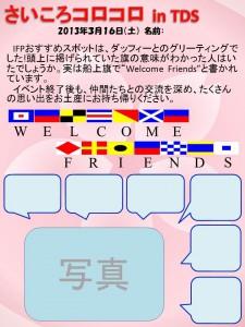 グループメンバーとのの記念写真を「写真」のところに貼り付け、メンバーからコメントを書いてもらいます。