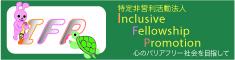 特定非営利活動法人Inclusive Fellowship Promotion ホームページ