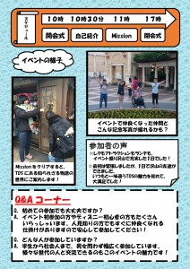Mission of TDS チラシ裏面
